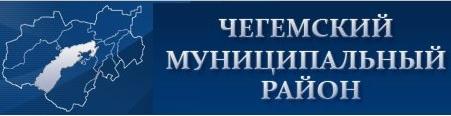 Чегемский муниципальный район